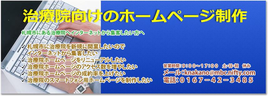札幌市の治療院むけホームページ制作なら中野ソフト開発