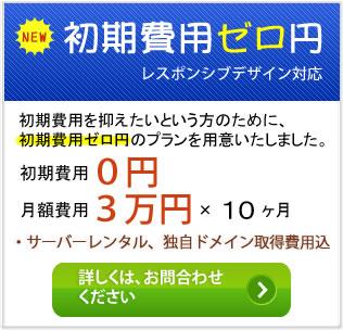 治療院のホームページ制作 初期費用ゼロ円の画像