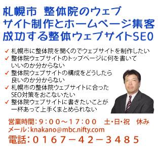 札幌市にある整体院のホームページ制作とネット集客の支援なら中野ソフト開発