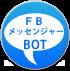 Facebook Messenger BOTで中野ソフト開発へお問い合わせ