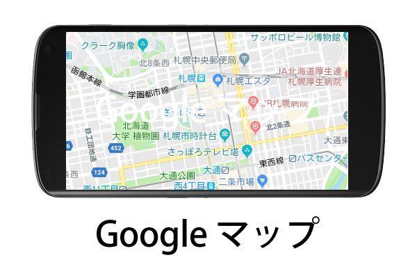 治療院の集客はホームページ制作とGoogle Maoへの登録をお勧めします